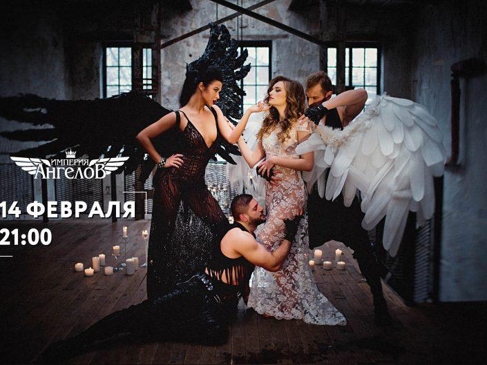 angel на Домодедовской